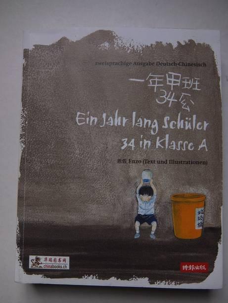 EN ZUO. - Ein Jahr lang Schüler 34 in Klasse A (Zweisprachige Ausgabe Deutsch-Chinesisch).